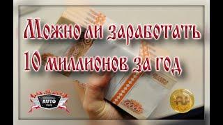 Прикольные циферки... Миллион рублей за год!