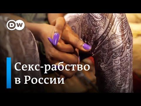 Сексуальное рабство: как девушку из Нигерии сделали проституткой в России