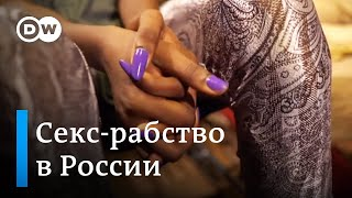Сексуальное рабство в России - как молодая девушка из Нигерии стала инвалидом