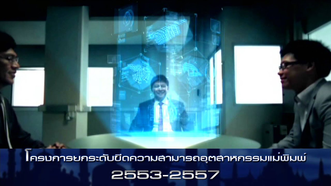 Final VTR อุตสาหกรรม แม่พิมพ์ไทย