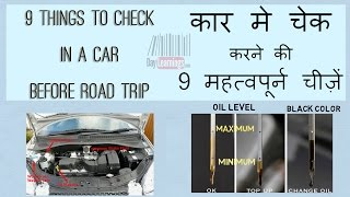 [HINDI] 9 VERY IMPORTANT THINGS TO CHECK IN A CAR BEFORE ROAD TRIP | LIFE HACKS | dayLEARNINGS.com
