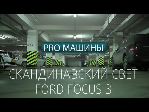 скандинавский свет Ford Focus 3 PRO машины