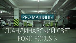 скандинавский свет Ford Focus 3: PRO машины(Давайте заведем новую рубрику, PRO машины, буду рассказывать про машины, про их тюнинги, модернизацию и прост..., 2015-08-31T04:05:14.000Z)