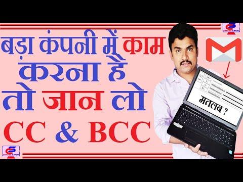 How To Use CC & BCC in Email | CC और BCC कैसे यूज़ करे | Fully Explained||