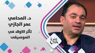 د. المحامي عمر الجازي - تأثر الاولاد في الموسيقى - حلوة يا دنيا