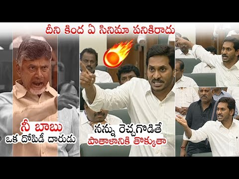 big-war-:-ys-jagan-vs-chandrababu-naidu-|-ap-assembly-budget-sessions-|-political-qube