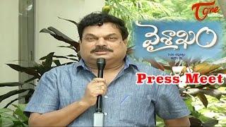 B A Raju Byte About Vaisakham Movie || Harish || Avanthika