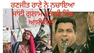 ||Ranjit Rana Live|| song Yaad || pind Aassi kalan || sai gulam jugni ||