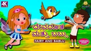 Kannada Moral Stories for Kids - ದೇವದೂತ ಮತ್ತು ಬಬ್ಲು   Kannada Fairy Tales   Koo Koo TV Kannada