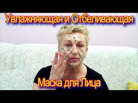 Маска из отрубей для лица