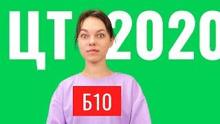 ЦТ 2020 В10