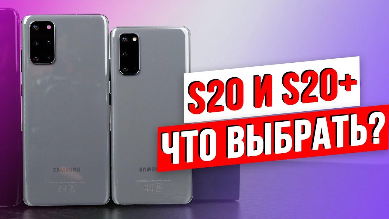 Обзор Samsung Galaxy S20/20+ — Какой смартфон выбрать?