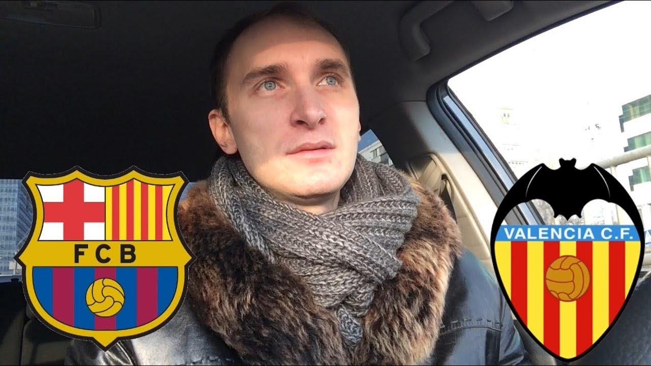 Ставки на Кубок Испании, ставки Валенсия – Барселона