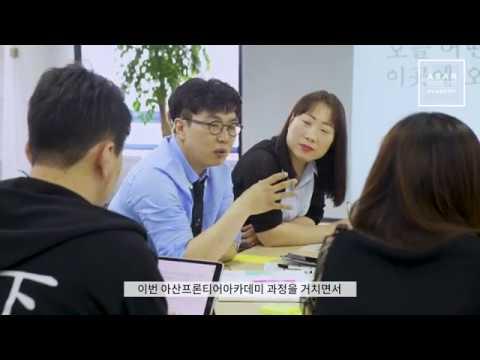 [아산나눔재단_아산 프론티어 아카데미] 수강생 인터뷰