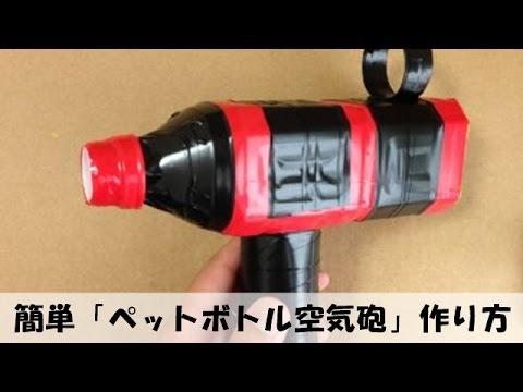 すべての講義 子ども工作簡単 : 簡単 「ペットボトル空気砲 ...