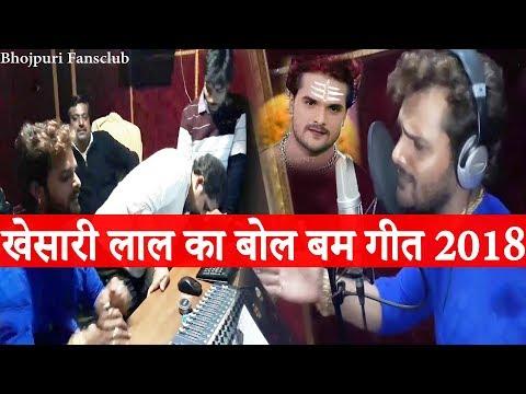 खेसारी लाल का बोल बम गीत 2018 - Khesari Lal Yadav_ Bhojpuri New Bol Bam Song Coming Soon - News 2018