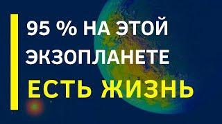 95% на этой экзопланете есть жизнь?