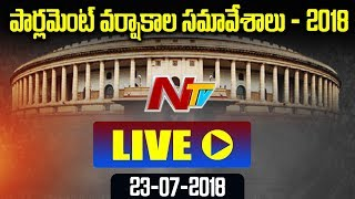 Parliament Monsoon Session 2018 LIVE | TDP MPs Moved No confidence Motion in Lok Sabha | Day 4| NTV