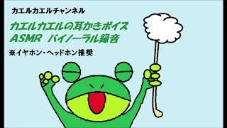 耳かきボイス 僕っ子図書委員の嫉妬〈日本語Japanese ASMR 男性向け〉