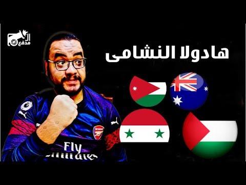 المدفع في الإمارات : الأردن استراليا - فلسطين سوريا - هادولا النشامى