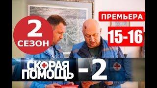 СКОРАЯ ПОМОЩЬ 2 СЕЗОН 15,16СЕРИЯ (сериал 2019). Анонс и дата выхода