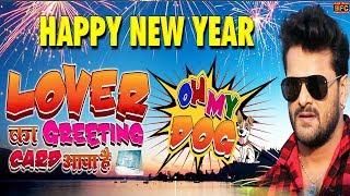 Khesari Lal का New Year 2019 का सुपरहिट SOng Lover Ke Greeting Card Aya Hai Bhojpuri New Song