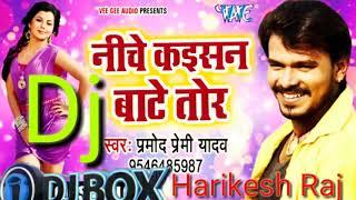New Style Mix || नीचवा कैसान होई तोर || Parmod Premi Hit Song || Dj Harikesh Raj ,,