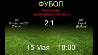 Локомотив-Д-2  (Лиски)  2:1  Барс-1 (Бобров)