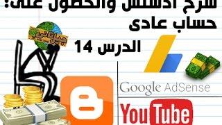 الدرس14|شرح جوجل أدسنس وكيفية الحصول على حساب عادى ومستضاف -دورة تصميم مواقع بلوجر-blogger course 14