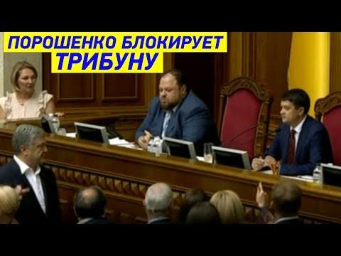 СРОЧНО! Партия Порошенко ЗАБЛОКИРОВАЛА трибуну в Верховной Раде
