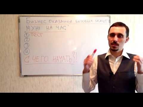 Урок 1. Создание бизнеса