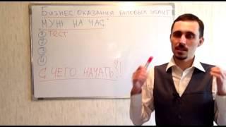 видео Идея для бизнеса: муж на час