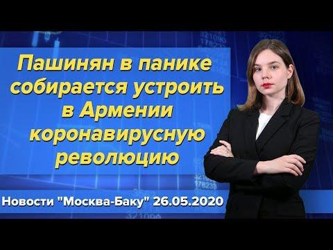 Пашинян в панике собирается устроить в Армении коронавирусную революцию. Новости 26 мая