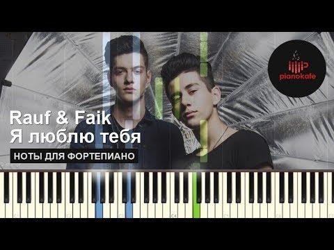 Rauf Faik - Я люблю тебя НОТЫ & MIDI | КАРАОКЕ | PIANOKAFE