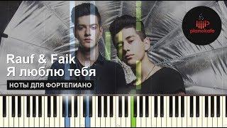 Rauf Faik - Я люблю тебя НОТЫ & MIDI | PIANOKAFE