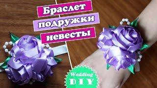 Diy: Браслет подружки Невесты / Своими руками/ Роза из атласной ленты / Bridesmaid Flower Bracelet