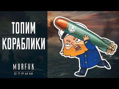 World Of Warships // Топим кораблики!