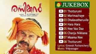 Rasikan (2004)| Full Audio Songs Jukebox | Vidyasagar | Gireesh Puthanchery