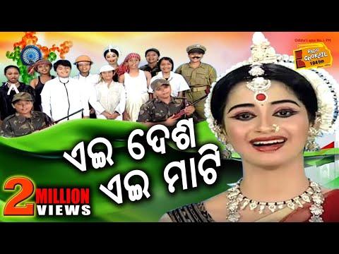 Ei Desha Ei Mati - Odia Patriotic Song