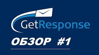 GetResponse - обзор  и функции getresponse