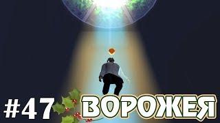 Похищение НЛО! - The Sims 4 - Ворожея #47
