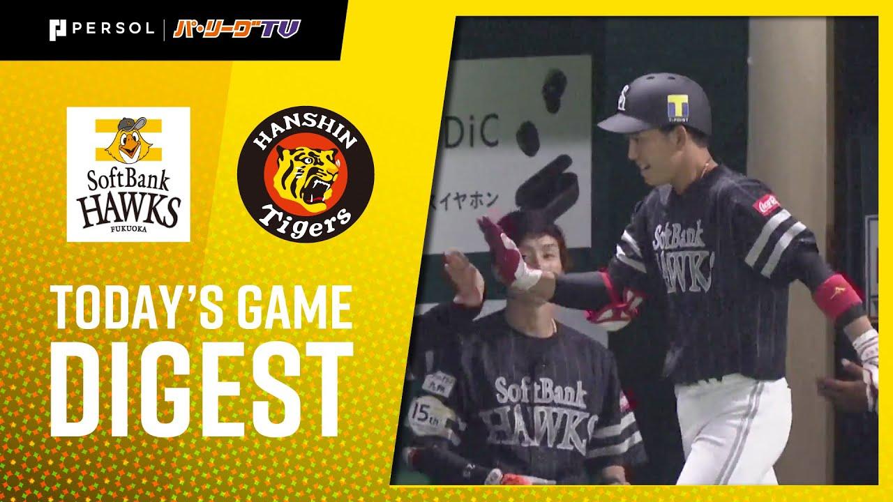 2020年3月1日 福岡ソフトバンク対阪神 試合ダイジェスト - YouTube