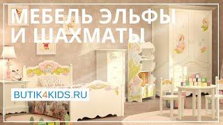 АндиОлли: Эльфы и Шахматы. Детская мебель из дерева(Мебель AndyOlly (АндиОлли) для детей представляет вашему вниманию комплекты