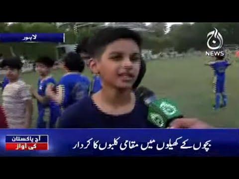 Lahore Main Bachon Kay Liye Khelon Ki Sahuliyat Ka Fuqdan   Aaj Pakistan Ki Awaz   8th July 2021  