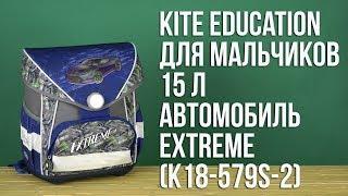 Розпакування Kite Education для хлопчиків 31 x 15 x 33 см 15 л Автомобіль Extreme K18-579S-2