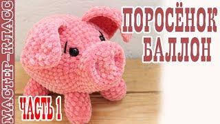 Игрушка Поросенок из плюшевой пряжи / Свинка крючком / Вязаная свинья / Часть 1