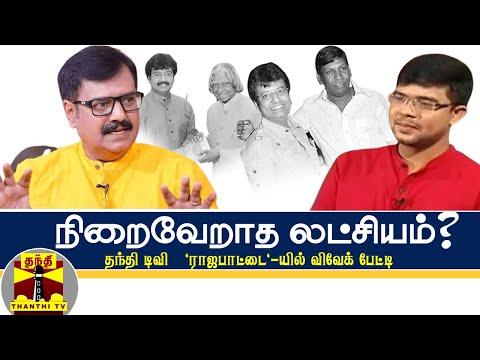 (04/11/2018) Rajapattai | வடிவேலோடு மீண்டும் இணைய ஆசை - நடிகர் விவேக் | Vivek