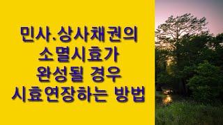 민.상사채권의 소멸시효가 임박한 경우 시효연장 방법