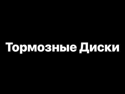 Тормозные Диски АвтоРеал