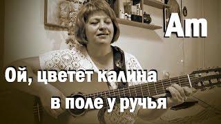 """ой цветет калина, Из кинофильма """"Кубанские казаки"""", простые песни на гитаре"""